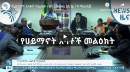 Ethiopian Religious leaders message for the new Ethiopian Year
