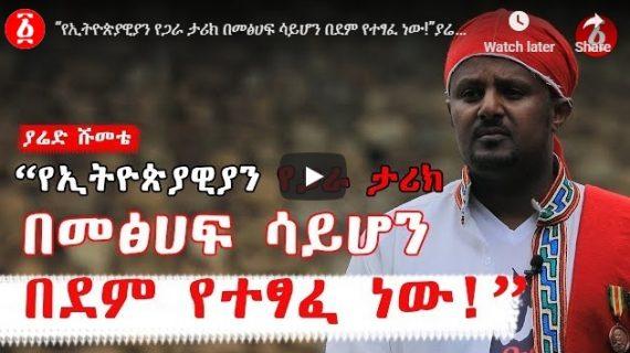 Guzo Adwa : Yared Shumete talks about it