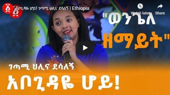 This section features New Ethiopian Music Ethiopian movie