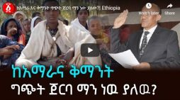 Who is behind Kemant-Amhara conflict?