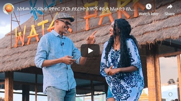 Kuriftu Water Park - Ethiopia's first water park in