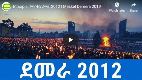 Meskel Demera Celebration 2019 video