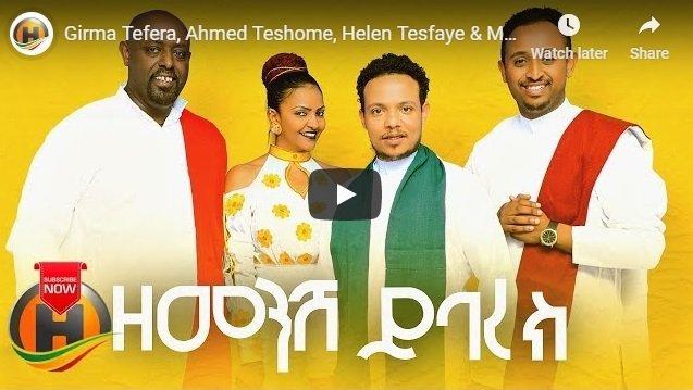 New Ethiopian Music – Zemenesh Yibarek by Girma Tefera, Ahmed Teshome, Helen Tesfaye & Mesay Tefera