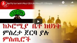 "Secrets behind movement for ""Oromia church"""