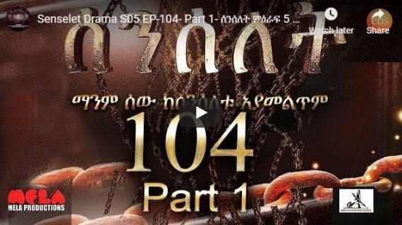 Senselet Drama part 104 – I and II
