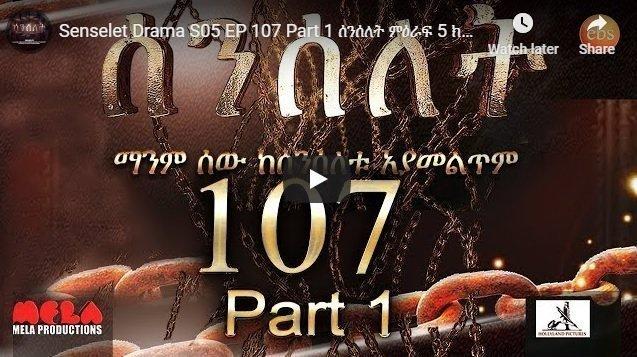 Senselet Drama part 107 – I and II-Ethiopian Drama Series
