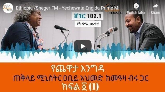 Sheger FM 102.1 interview with PM AbiyAhmed-part I&II