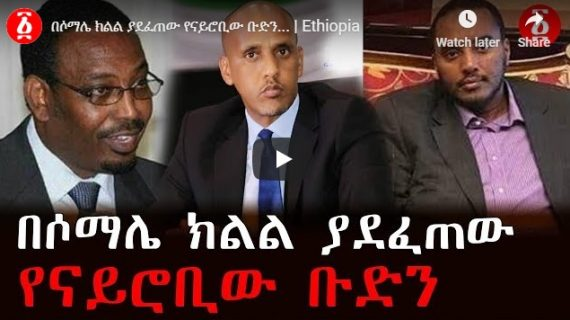 Ethiopian Video, Ethiopian Music Video & More from Ethiopia