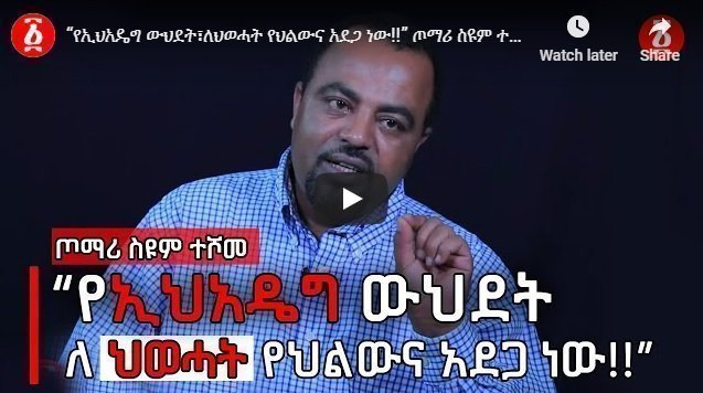 Why TPLF is opposing transformation of ruling coalition to a unity party