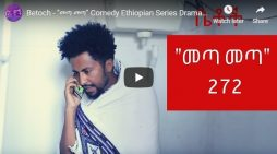 Betoch – Comedy 272 Ethiopian Series Drama Episode