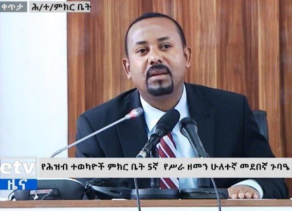 Ethiopian PM _