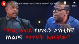 Dr. Abiy needs to understand the psychology of the country's politicians