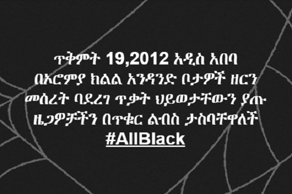 All Black Protest _ Addis Ababa _ Ethiopia