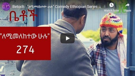 Betoch – Comedy 274 Ethiopian Series Drama Episode