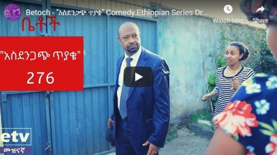 Betoch – Comedy 276 Ethiopian Series Drama Episode