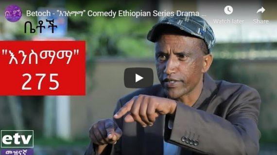 Betoch – Comedy 275 Ethiopian Series Drama Episode