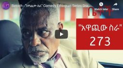 Betoch – Comedy 273 Ethiopian Series Drama Episode