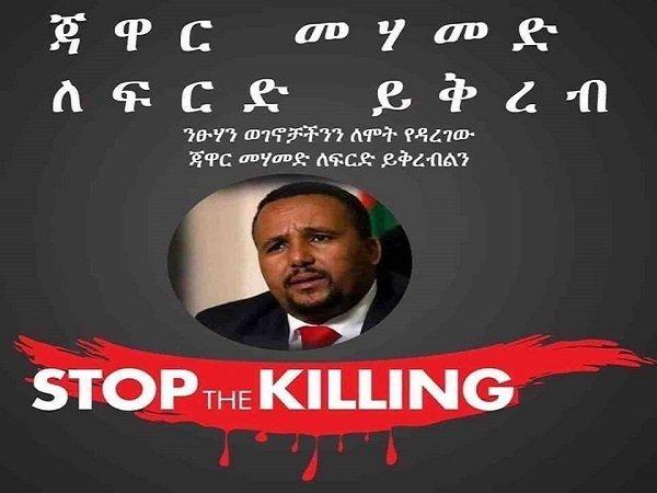 Jawar Mohammed _ Violence