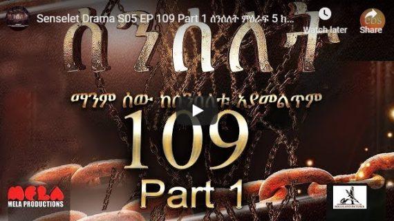 Senselet Drama part 109 – I and II-Ethiopian Drama Series