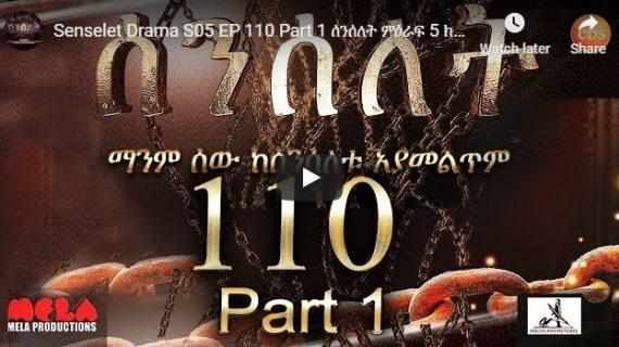 Senselet Drama part 110 – I and II-Ethiopian Drama Series