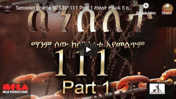 Senselet Drama part 111 – I and II-Ethiopian Drama Series