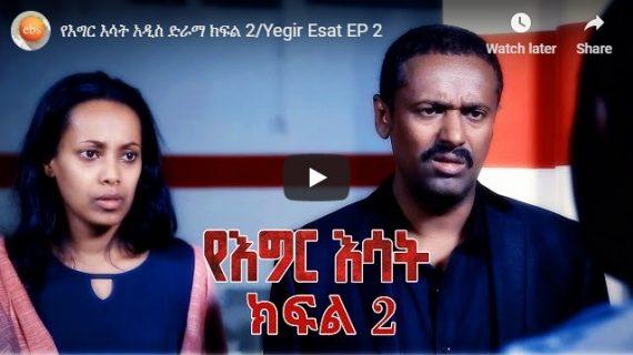 Yegir Esat  – New Ethiopian Drama – Part 2
