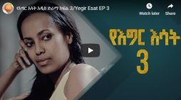 Yegir Esat  – New Ethiopian Drama – Part  3