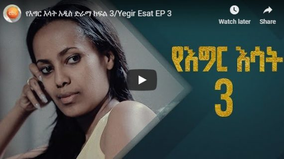 Yegir Esat  – New Ethiopian Drama – Part  3