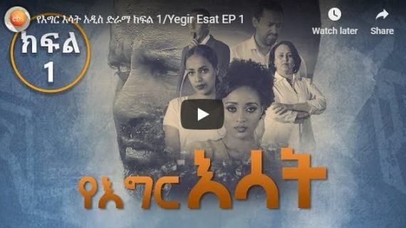Yegir Esat  – New Ethiopian Drama – Part 1