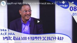 Abebe Teklehaymanot interview with Dereje Haile