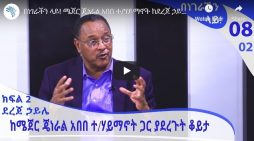 General Abebe Teklehaymanot interview part II