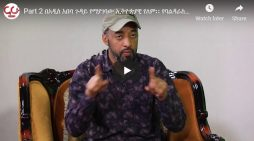 All Ethiopians care about Addis Ababa, Baladera council members