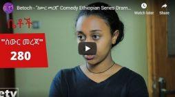 Betoch – Comedy 280 Ethiopian Series Drama Episode