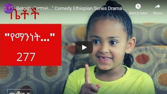 Betoch – Comedy 277 Ethiopian Series Drama Episode