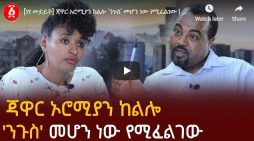What Jawar wants is to make an Oromo region where he can be a king