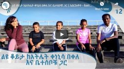 Kenenisa Bekele,legendary long distance runner, interview