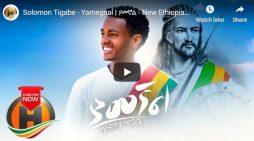 New Ethiopian Music 2019-Solomon Tigabe – Yamegnal