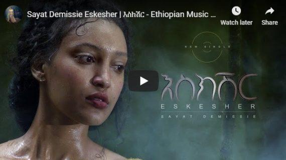 Sayat Demissie Eskesher  Ethiopian Music 2019