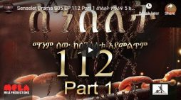 Senselet Drama part 112 – I and II-Ethiopian Drama Series