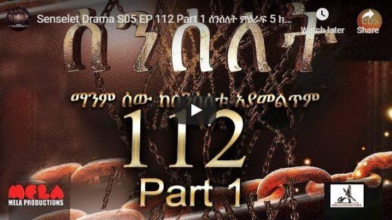 Senselet Drama part 112 – I and II-Ethiopian Drama Series