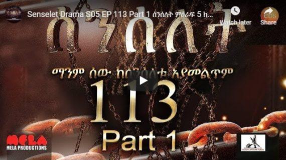Senselet Drama part 113 – I and II-Ethiopian Drama Series