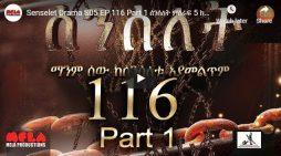Senselet Drama part 116– I and II-Ethiopian Drama Series