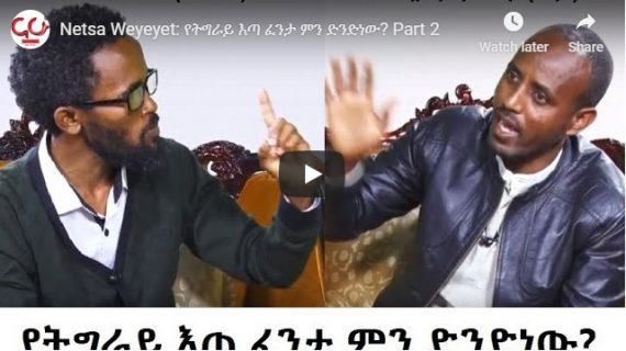 What is the fate of Tigray? Politicians form the region talk about it