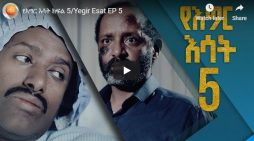 Yegir Esat  – New Ethiopian Drama – Part  5