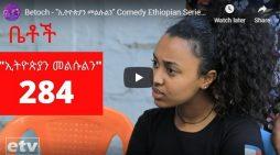 Betoch – Comedy 284 Ethiopian Series Drama Episode