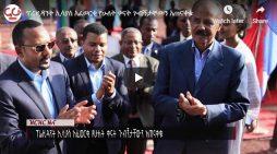 Eritrean President concludes visit to Ethiopia