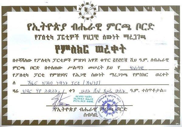 election board _ Ethiopia