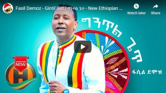 Fasil Demoz – Gintil Get – New Ethiopian Music
