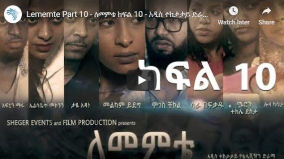 Lememte Part 10 – New Ethiopian Drama 2019