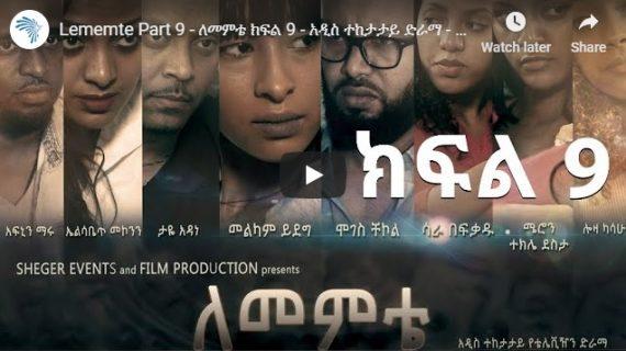 Lememte Part 9 – New Ethiopian Drama 2019